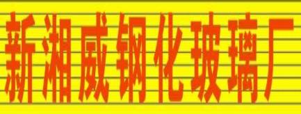 新邵新湘威玻璃加工厂-新邵招聘