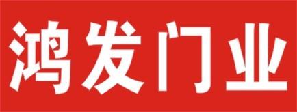新邵鸿发门业-新邵招聘