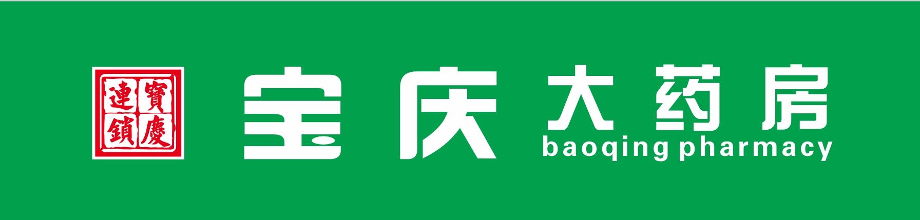 湖南宝庆医药有限公司-新邵招聘