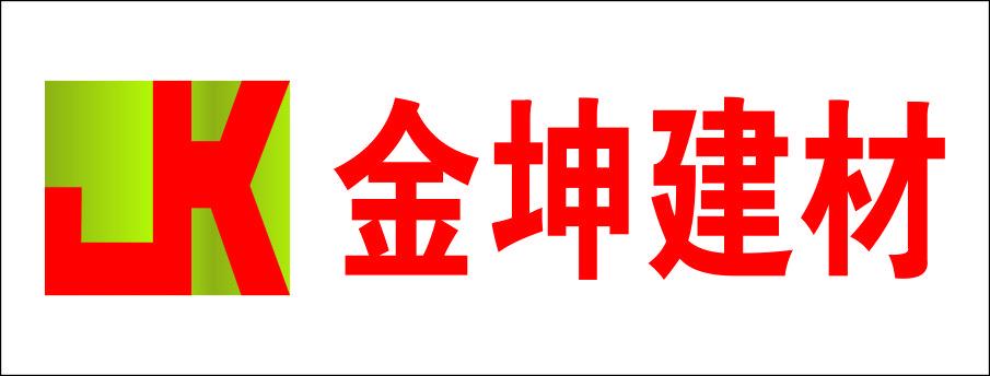金坤建材-新邵招聘