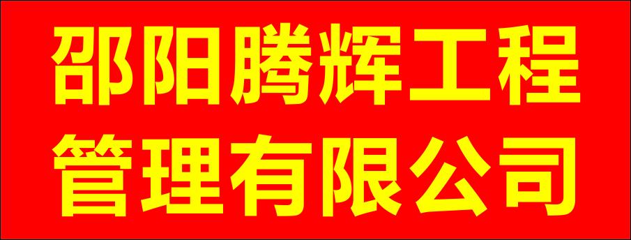 邵阳腾辉工程管理有限公司-新邵招聘