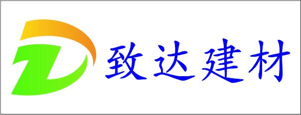 邵阳致达建材贸易有限公司-新邵招聘