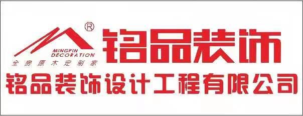 邵东铭品装饰设计工程有限公司-新邵招聘