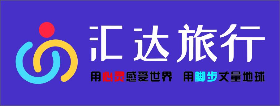 邵阳汇达新旅文化传媒有限公司-新邵招聘
