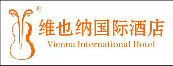 维也纳国际酒店(邵阳大汉步行街店-新邵招聘