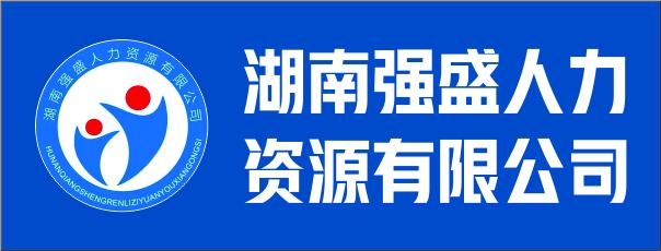 湖南强盛人力资源有限公司-新邵招聘