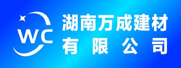 湖南万成建材有限公司混凝土搅拌站-新邵招聘